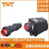 BCZ8050防爆防腐插接裝置AC防爆防腐插銷
