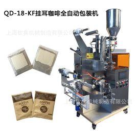 保山隆阳施甸挂耳咖啡包装机 小粒咖啡挂耳包装 咖啡豆子包装机械
