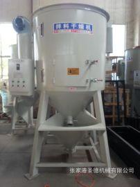 供应立式混合干燥机 塑料混合干燥机 欢迎咨询