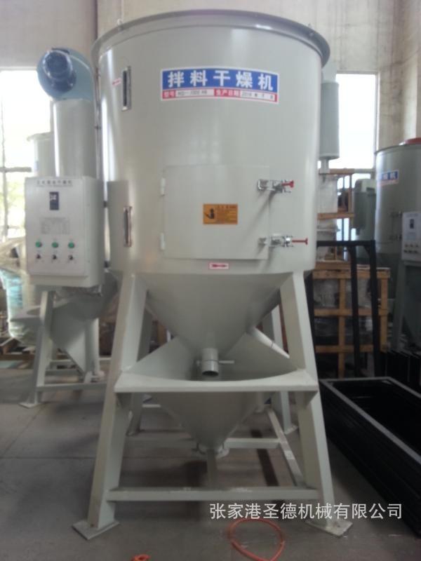 供應立式混合乾燥機 塑料混合乾燥機 歡迎諮詢