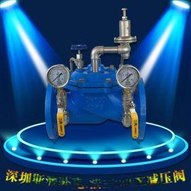 不锈  墨铸铁水力控制可调式减压阀200XDN 80 100 150 200 250