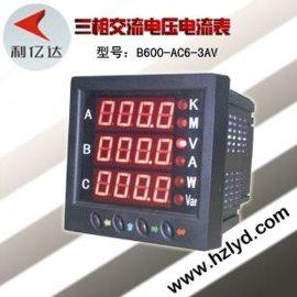三相交流电压电流表(B600-AC6-3AV)