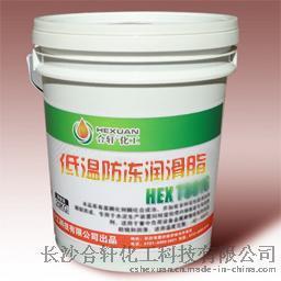 广州低温轴承润滑脂/东莞/佛山耐低温轴承润滑脂 电机