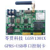 led顯示屏控制系統 無線GPRS控制卡廠家