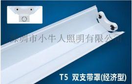 小牛人经济型铁壳2*28WT5双支带罩荧光灯支架灯