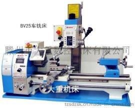 BV25车铣床 小型车铣床 多功能工具机 普通铣床 组合机床