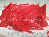 紅色高溫潤滑脂/多效紅色高溫潤滑脂     全合體
