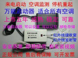 远林智能空调控制器,来电自动启动空调,高温启动空调,