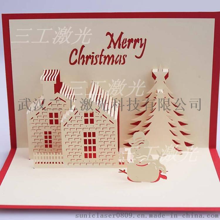 激光镂空圣诞节贺卡,立体贺卡激光模切机,节日主题图案激光雕刻
