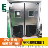 供應食品廠麪條間不鏽鋼雙向180度開啓自由防撞門