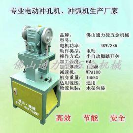 双工位多功能不锈钢圆管方管冲孔机 异形孔冲孔机 不锈钢U形口开口机