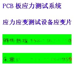 PCB分板应变应力测试仪TSK-32-8C线路板分板应力应变测试仪