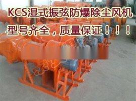 内蒙古煤矿防爆轴流风机,KCS-410D湿式除尘风机价格