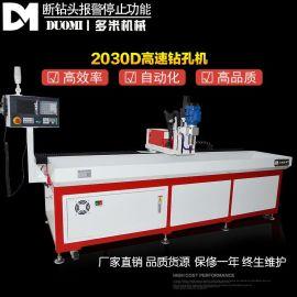DNC-2030D可调节式多孔钻床 小型立式数控钻床加工