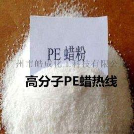 生产色母粒专用PE蜡 高分散PE蜡 聚乙烯蜡