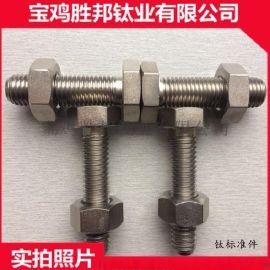 供应优质钛标准件  ta2钛螺母 钛螺栓 规格齐全