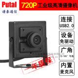 PTU11 USB高清视频摄像头免驱工业级摄像头