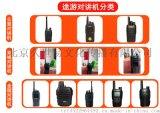 北京对讲机出租全国对讲机车队对讲机价格