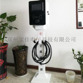 小区充电站郑州宝佳电子充电桩厂家