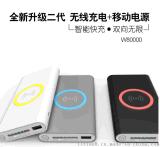 2017年新款无线快充移动电源10000毫安苹果8s充电宝