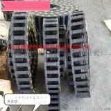 工程塑料拖链 尼龙拖链 塑料拖链 桥式坦克链