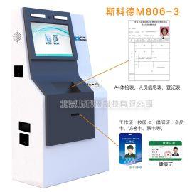 斯科德PVC卡自助打印发卡一体机