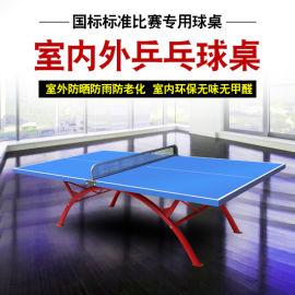 天津户外乒乓球台经销商