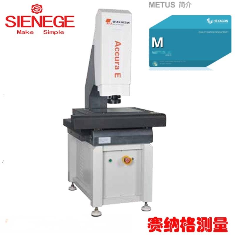 上海全自动高精度测量仪AccuraE影像仪绘图仪