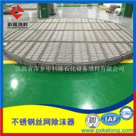 干燥塔高效型丝网除沫器一级丝网除沫器二级丝网除沫器