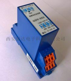 電壓變送器GDV-052