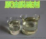 石油脫硫劑 脫硫劑生產廠家