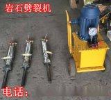 甘肃陇南石材劈裂机矿山液压分裂机设备