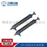 FW-2高負壓採樣器高負壓瓦斯採樣器