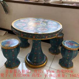 铜胎掐丝珐琅圆桌圆凳 景泰蓝工艺摆件