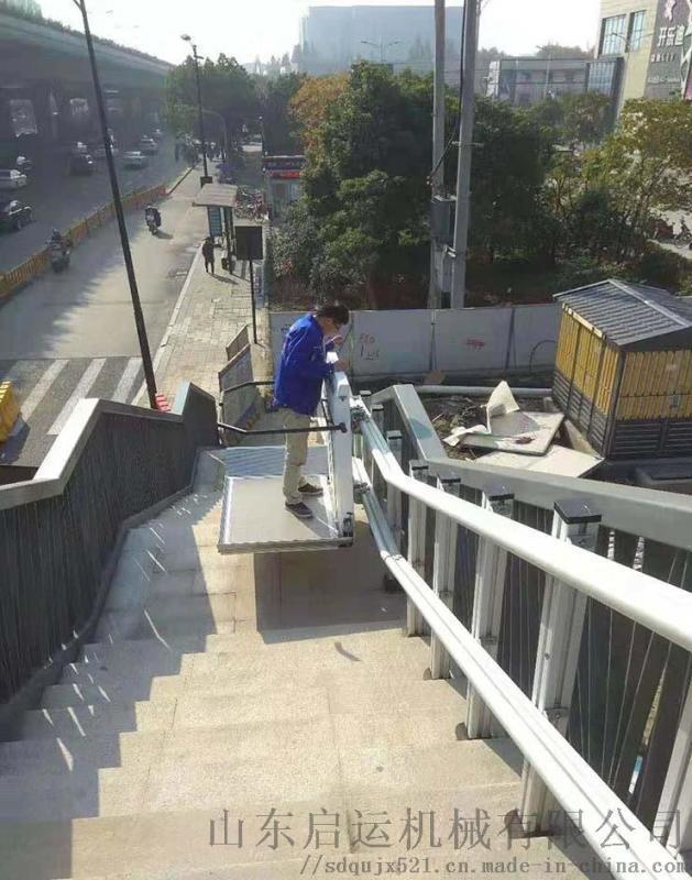 别墅电梯导轨升降平台晋城市启运智能无障碍斜挂平台