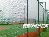 成都篮球场护栏、成都球场护栏、成都球场防护网