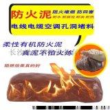 防火泥柔性有機堵料可塑性 電纜防火堵料