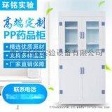 pp耐酸碱药品柜  ,器皿柜,通风柜