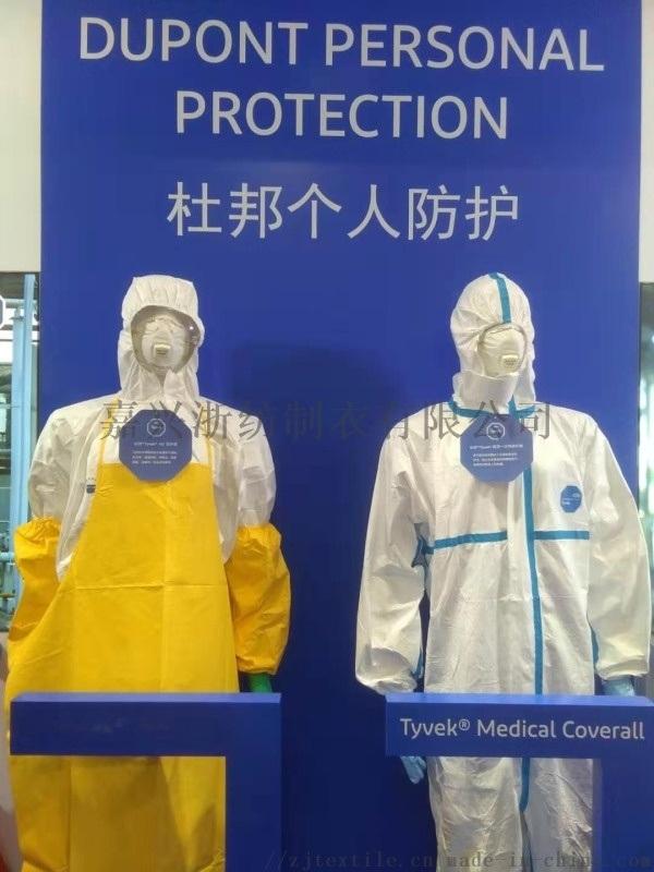 各類防護服