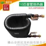 空调专用套管换热器 空调套管换热器