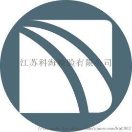 工业液体二氧化碳检测-江苏科海检验