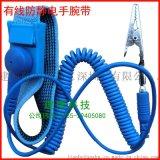 防靜電有繩手腕帶 有繩靜電環 人體靜電消除器