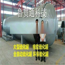 橡胶硫化罐价格 电蒸汽硫化罐型号规格