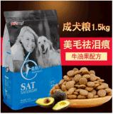 艾爾優質犬糧  美毛專用通用狗糧犬舍專供