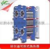 船用板式热交换器 ,可拆式钛板换热器,钛板换热器