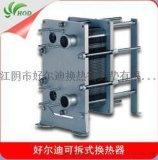 SONDEX 可拆式钛板冷油器 专业定制好尔迪换热器