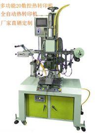 汕头热转印机 热转印加工, 多功能20数控热转印