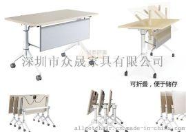 折叠办公桌定制 会议培训两用条桌 多功能折叠会议桌批发