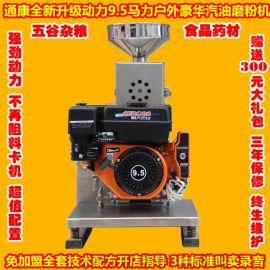 通康9.5匹大动力移动汽油磨粉机 流动五谷杂粮研磨机中药材粉碎机