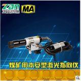 厂家直销YHJ800煤矿用本安型激光指向仪